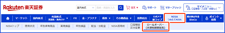 NISAロールオーバー(非課税期間...