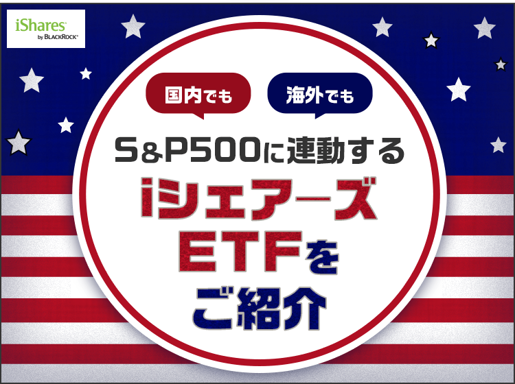 S&p500 楽天 証券