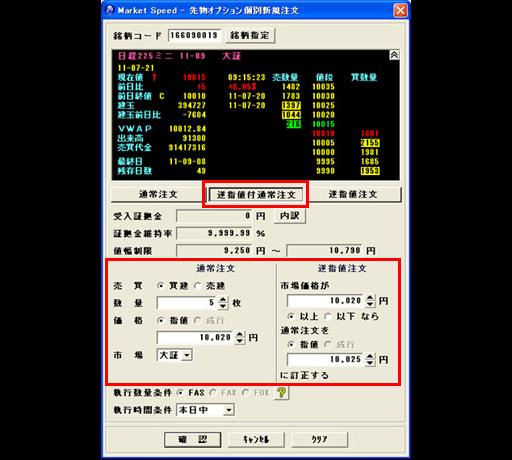 お取引実践編):逆指値付通常注文 | 日経225ミニ ビギナーズガイド ...