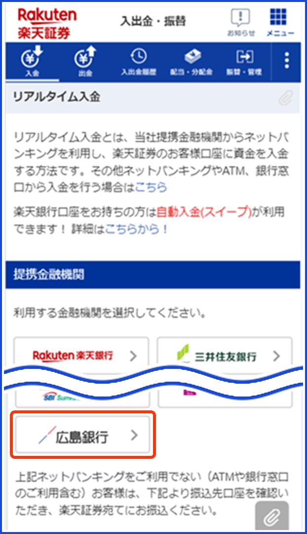 手数料 振込 広島 銀行
