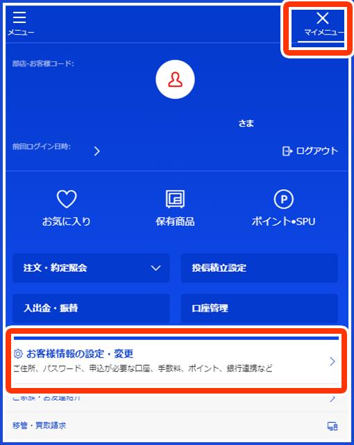 Id 楽天 変更 ユーザー