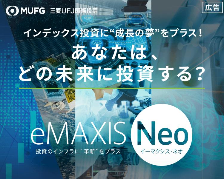 Emaxis neo 自動 運転 EMAXIS Neo 自動運転【】:時系列:投資信託