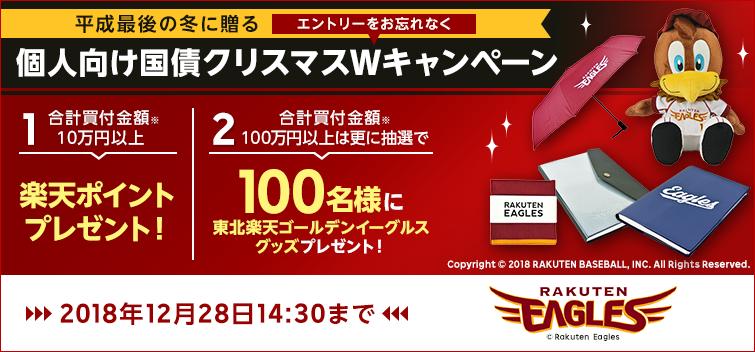 平成最後の冬に贈る個人向け国債クリスマスWキャンペーン