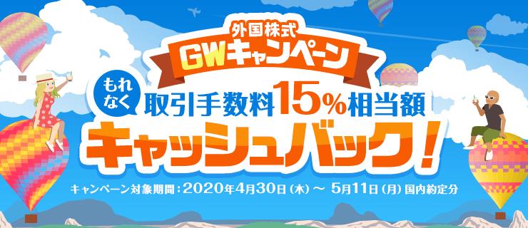 【外国株式】GWキャッシュバックキャンペーン