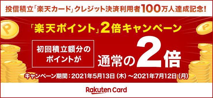 投信積立「楽天カード」クレジット決済利用者100万人達成記念!「楽天ポイント」2倍キャンペーン