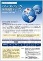 パン・パシフィック外国債券オープン 【明治安田アセットマネジメント株式会社】