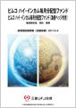 ピムコ ハイ・インカム毎月分配型ファンド(為替ヘッジ付き) 【三菱UFJ投信株式会社】