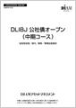 DLIBJ公社債オープン(中期コース) 【DIAMアセットマネジメント株式会社】