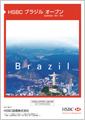HSBC ブラジル オープン 【HSBC投信株式会社】