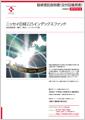 ニッセイ日経225インデックスファンドの詳細はこちら