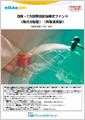 日興・CS世界高配当株式ファンド(毎月分配型) 【日興アセットマネジメント株式会社】