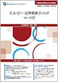エス・ビー・日本債券ファンド 【大和住銀投信投資顧問株式会社】