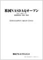 米国NASDAQオープンBコース 【野村アセットマネジメント株式会社】