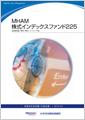 MHAM株式インデックスファンド225の詳細はこちら
