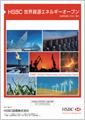 HSBC 世界資源エネルギー オープン 【HSBC投信株式会社】