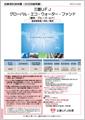 三菱UFJ グローバル・エコ・ウォーター・ファンド 【三菱UFJ投信株式会社】