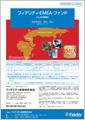フィデリティ・EMEA・ファンド(3ヵ月決算型) 【フィデリティ投信株式会社】