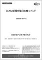 DIAM新興市場日本株ファンド 【DIAMアセットマネジメント株式会社】