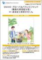 SMAM・グローバルバランスファンド(機動的資産配分型)(資産配分おまかせくん)