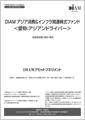 DIAM アジア消費&インフラ関連株式ファンド 【DIAMアセットマネジメント株式会社】