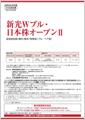 新光Wブル・日本株オープンIIの詳細はこちら