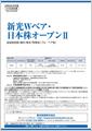 新光Wベア・日本株オープンIIの詳細はこちら