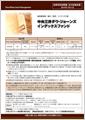 中央三井ダウ・ジョーンズ インデックスファンドの詳細はこちら