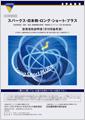 スパークス・日本株・ロング・ショート・プラスの詳細はこちら