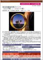 MHAM原油先物ファンド(ショート型)の詳細はこちら
