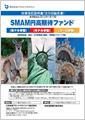 SMAM円高期待ファンド(米ドル安型)の詳細はこちら