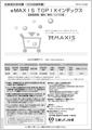 eMAXIS TOPIXインデックスの詳細はこちら