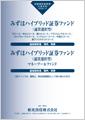ハイブリッド証券ファンド(通貨選択型)中国元コース 【新光投信株式会社】