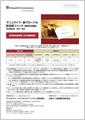 マニュライフ・新グローバル配当株ファンド(毎月分配型) 【マニュライフ・インベストメンツ・ジャパン株式会社】