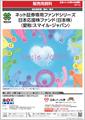 ネット証券専用ファンドシリーズ 日本応援株ファンド(日本株)(スマイル・ジャパン)