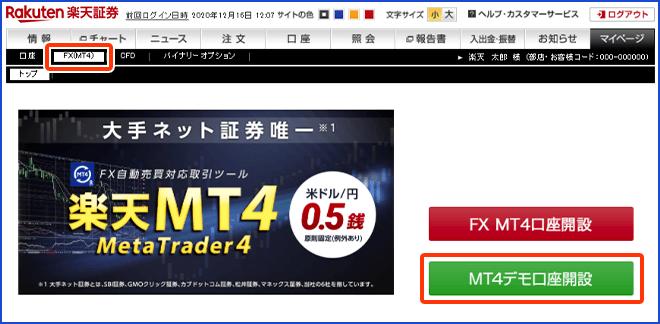 楽天MT4デモ口座開設 | 楽天MT4 | 楽天 FX | 楽天証券