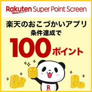Rakuten Super Point Screen