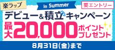 はじめての楽ラップキャンペーンin Summer