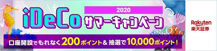 <エントリー要>2020年iDeCo夏季キャンペーン