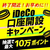 iDeCoサマーキャンペーン