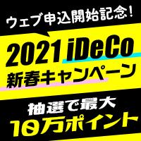 2021年iDeCo新春キャンペーン