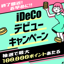 春のiDeCoデビューキャンペーン