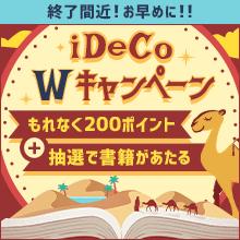 iDeCo Wキャンペーン