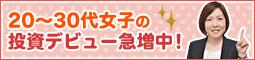20~30代女子の投資デビュー急増中!