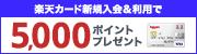 楽天カード新規入会&投信積立をクレジット決済でポイントプレゼント!