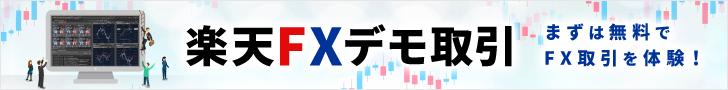 楽天FXのデモ取引が6月4日よりスタート!