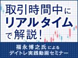 取引時間中にリアルタイムで解説!福永博之氏によるデイトレ実践動画セミナー!(ネット全3回)