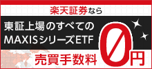 MAXISシリーズETF、楽天証券なら売買手数料0円。