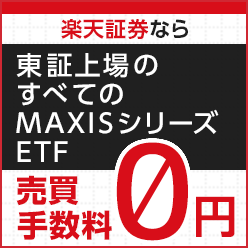 MAXISシリーズETF、楽天証券なら売買手数料0円