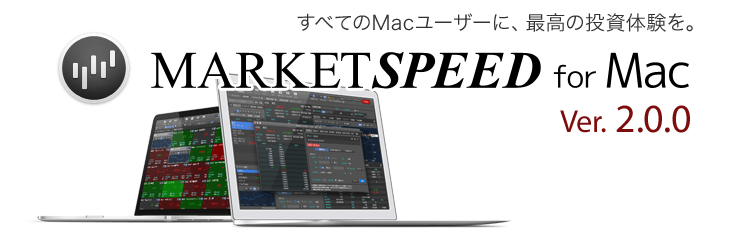 Marketspeed for mac 使い方