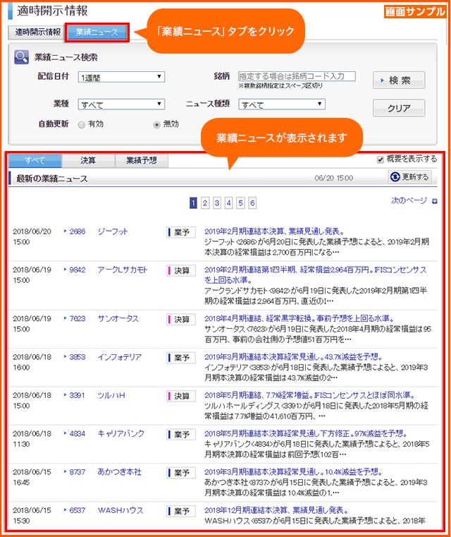 適時開示情報画面(ログイン後のPCウェブ)に業績ニュースを追加。適時 ...
